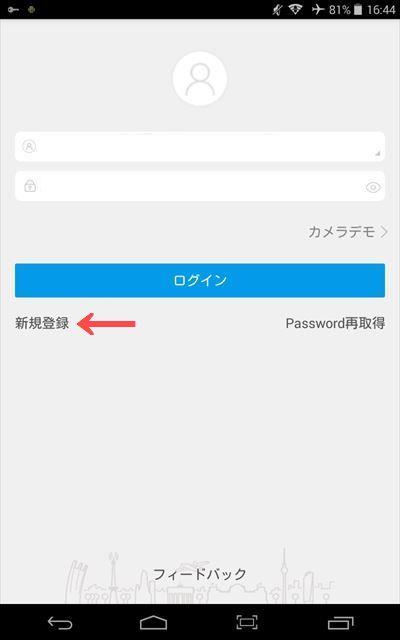 360eyes Ver3 0 12 18設定方法   防犯ツールご紹介ブログ