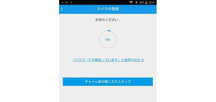 360eyes 設定方法   防犯ツールご紹介ブログ